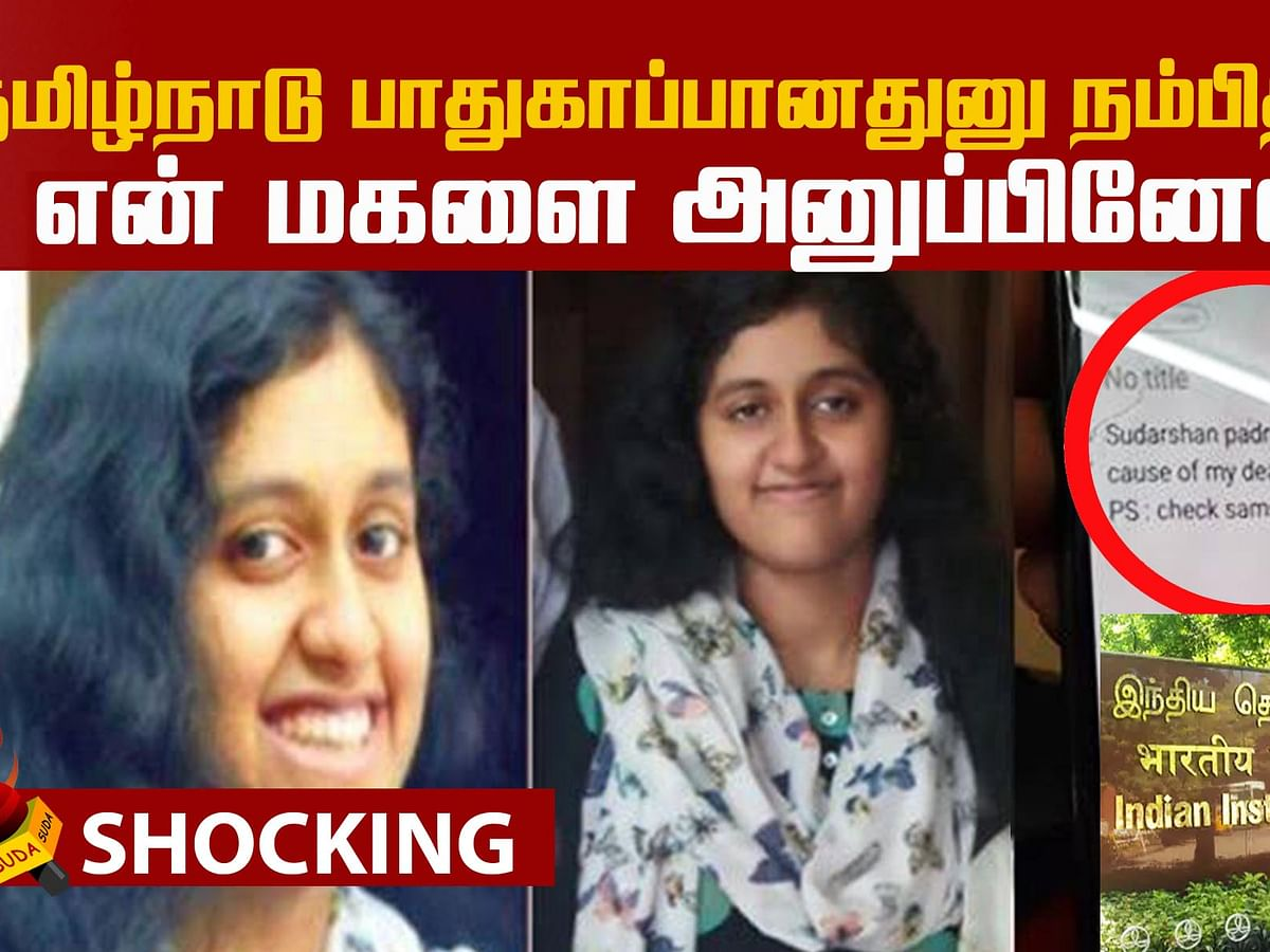 IIT Student Suicide - Shocking reasons revealed!