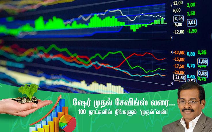 போனஸ் அல்லது டிவிடெண்ட்... இரண்டில் எது பங்குதாரருக்கு நல்லது? #SmartInvestorIn100Days நாள் - 61