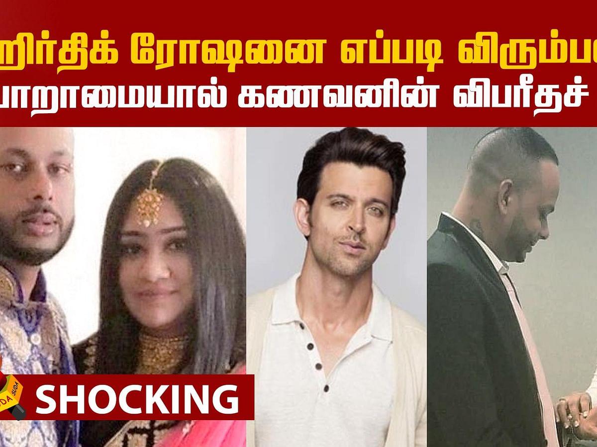 Man killed wife to had crush on Hrithik Roshan!