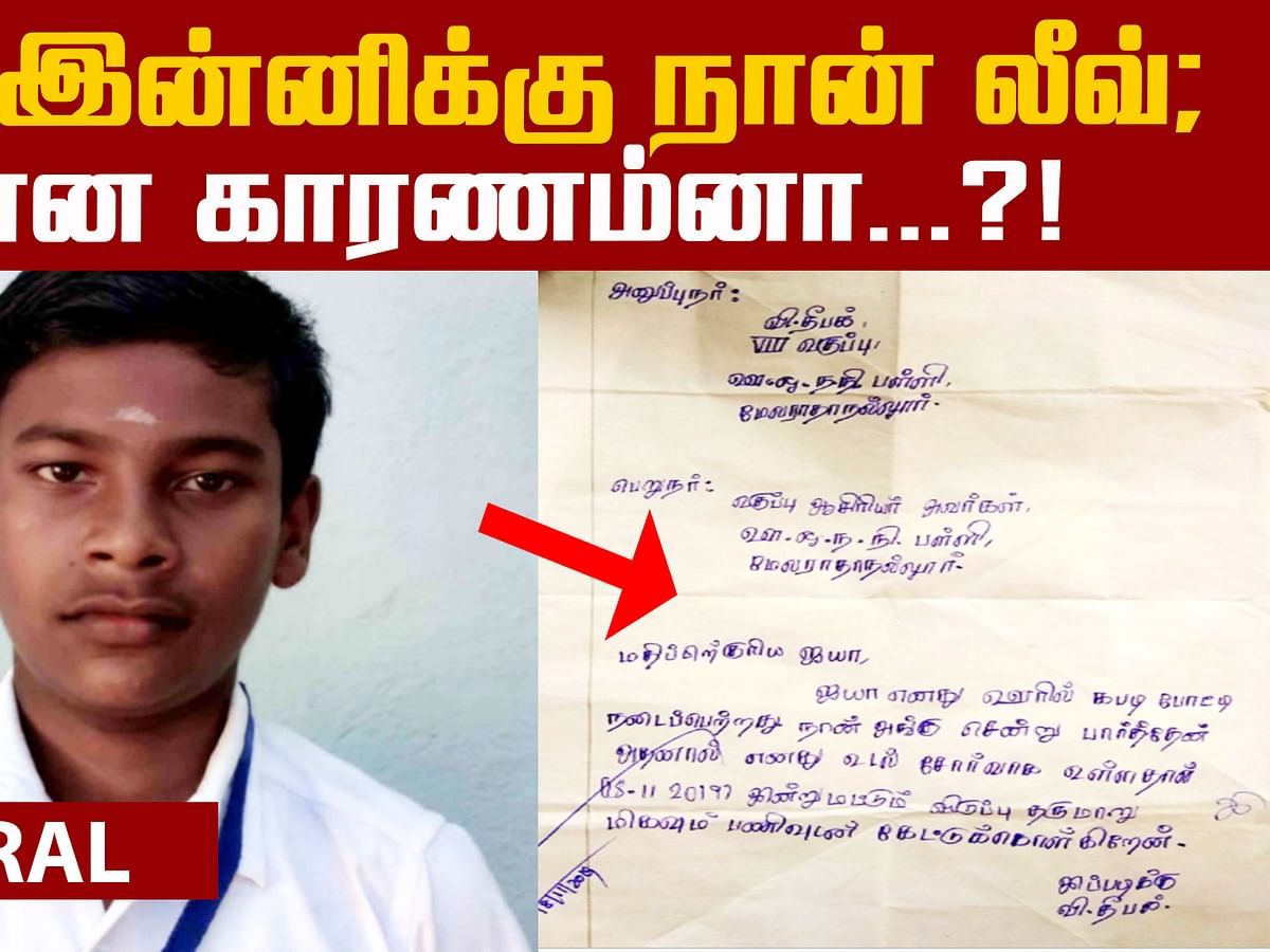 Viral leave letter of a school student!