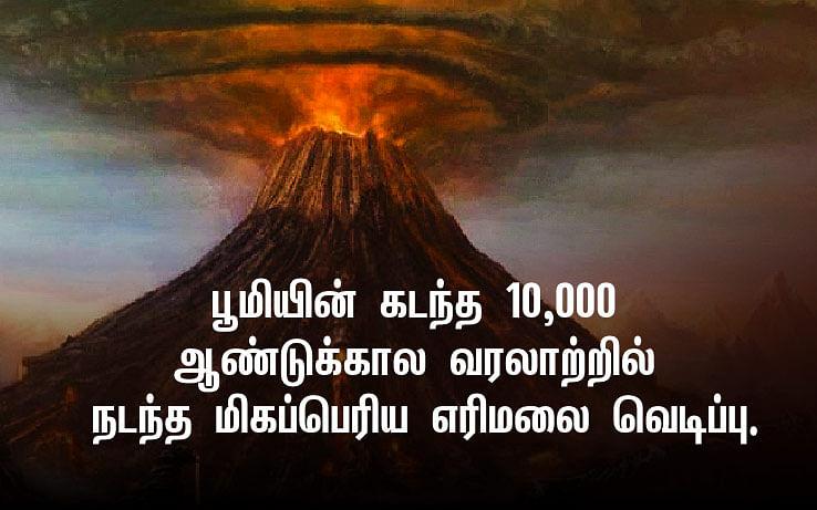 வெயிலில்லா வருடம், நிலவில்லா மர்மம்..! உலகை உலுக்கிய தம்போரா எரிமலை