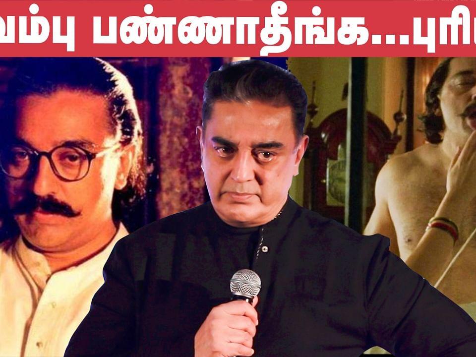 Kamal BREAKDOWNS Eroticism in Hey Ram & Why Illayaraja is Genius?