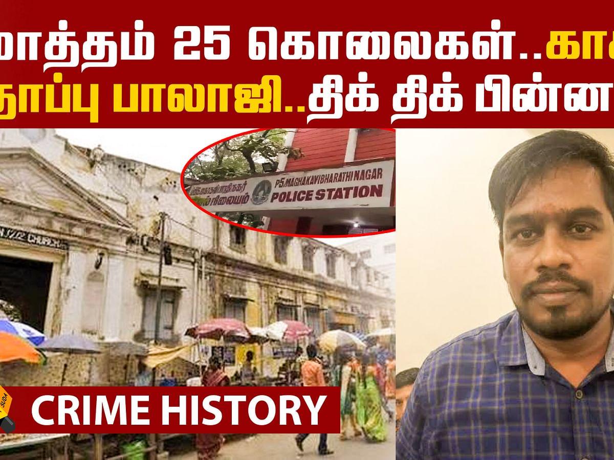 Crime History of Kaka Thoppu Balaji!