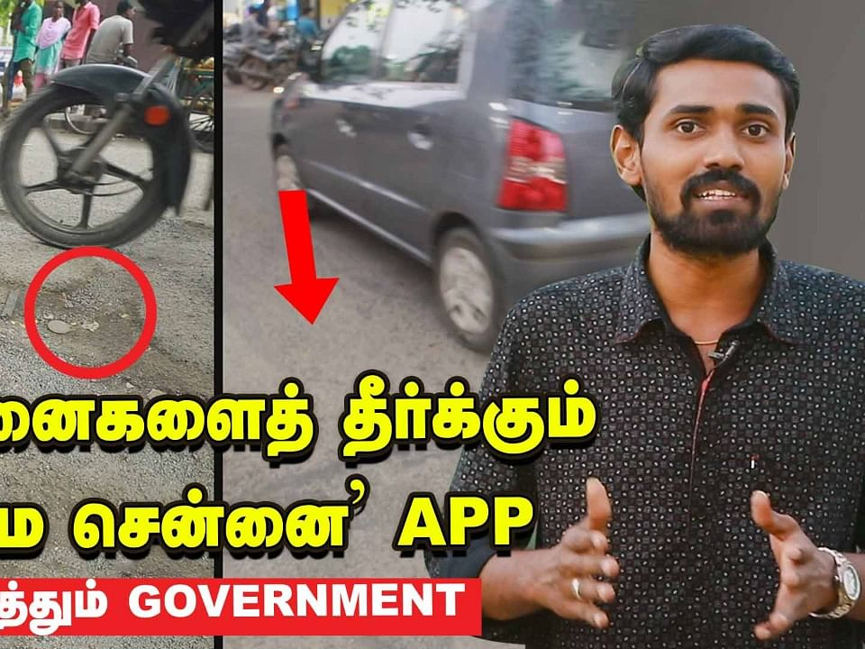 Namma Chennai mobile app for the use of the general public