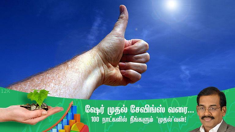 #SmartInvestorIn100Days நாள்-37