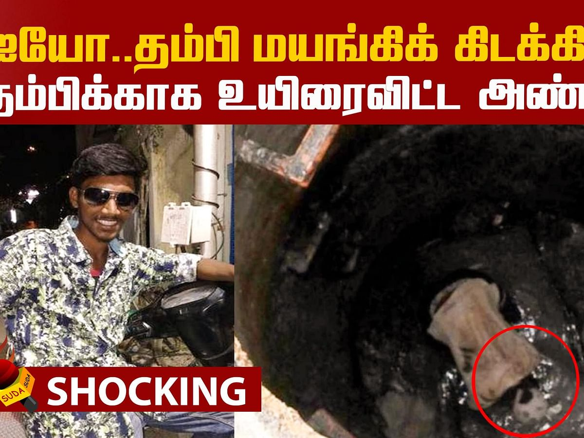 Shocking: Chennai youth died while cleaning the septic tank!