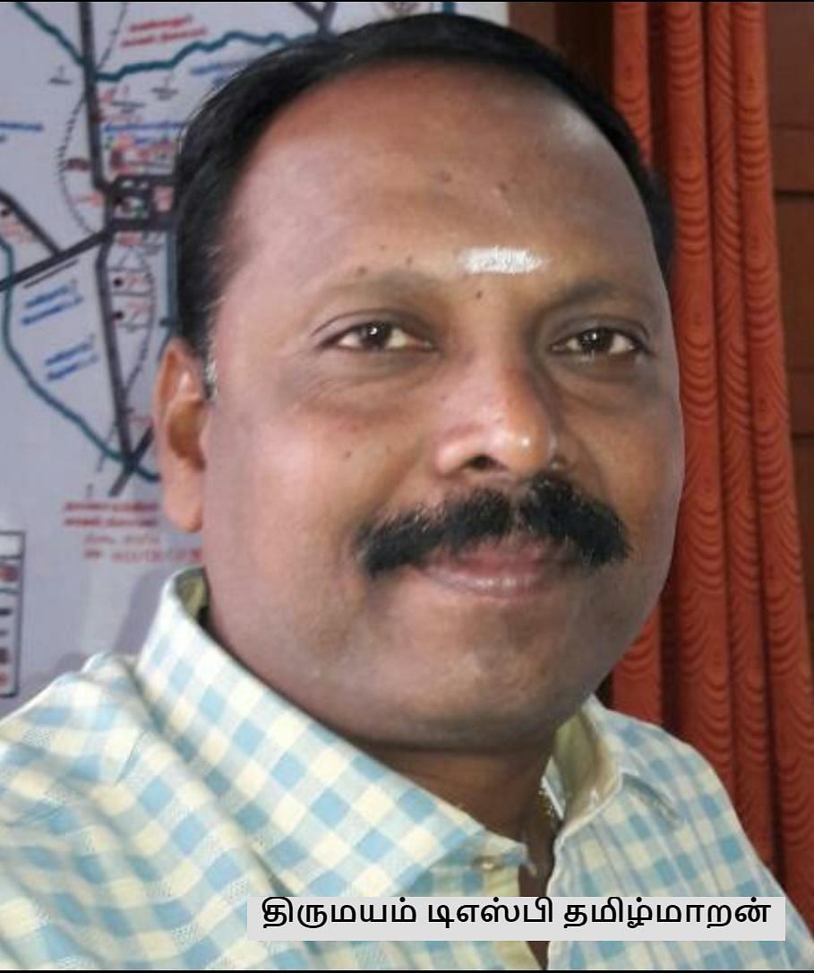 திருமயம் டிஎஸ்பி தமிழ்மாறன்