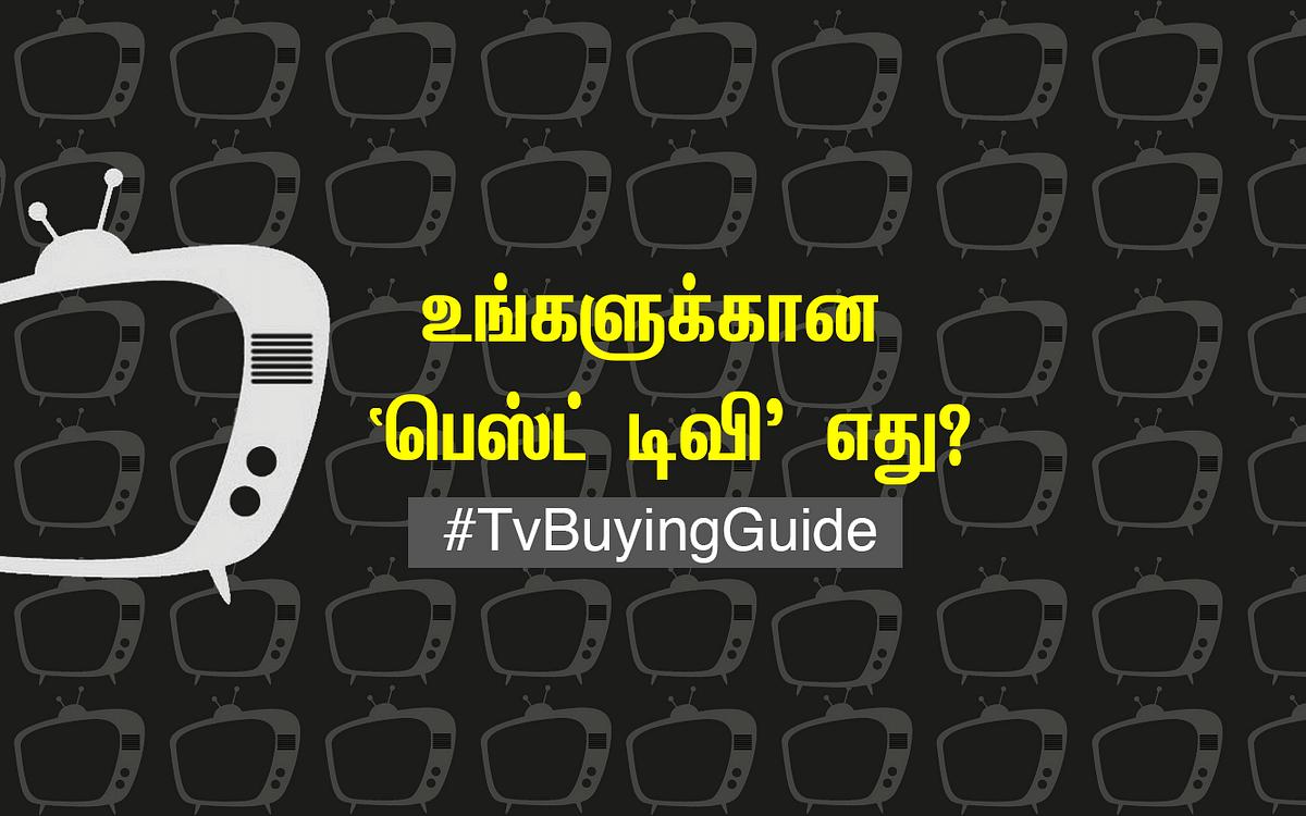 உங்களுக்கான `பெஸ்ட் டிவி' எது? #TvBuyingGuide