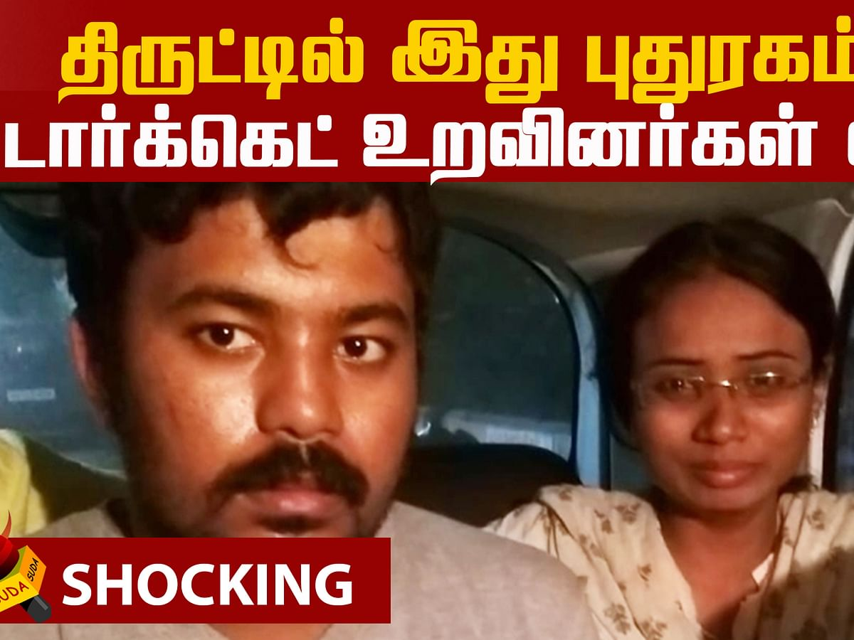 How they did this? - Chennai police caught the thief!