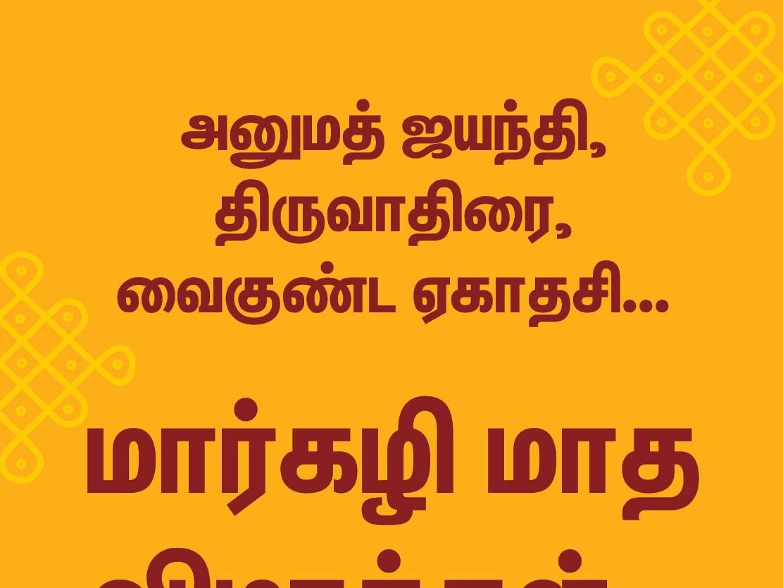 அனுமத் ஜயந்தி, திருவாதிரை, வைகுண்ட ஏகாதசி... மார்கழி மாத விழாக்கள்... விசேஷங்கள்! #VikatanPhotoCards