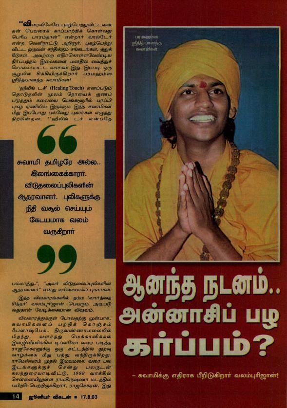 நித்யானந்தா கட்டுரை
