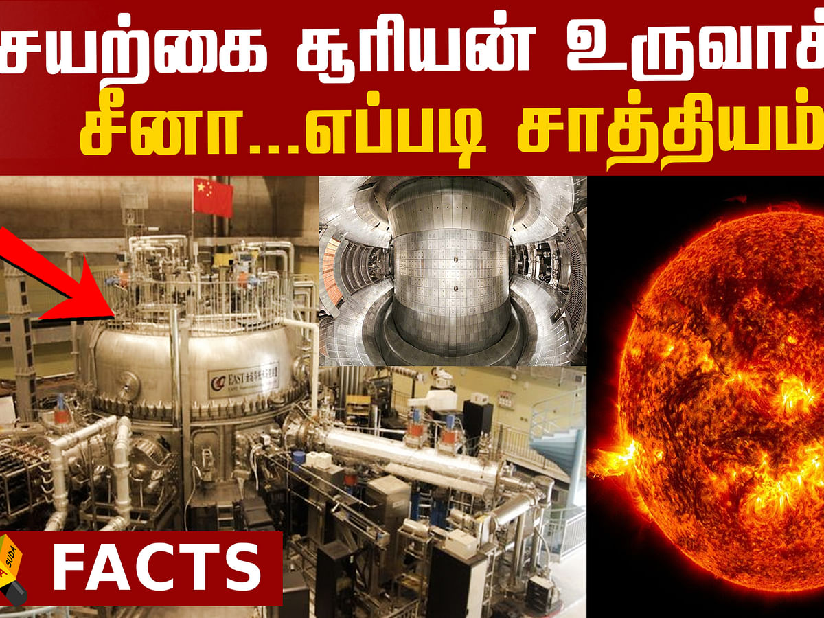 What are the uses of China's Artificial Sun?