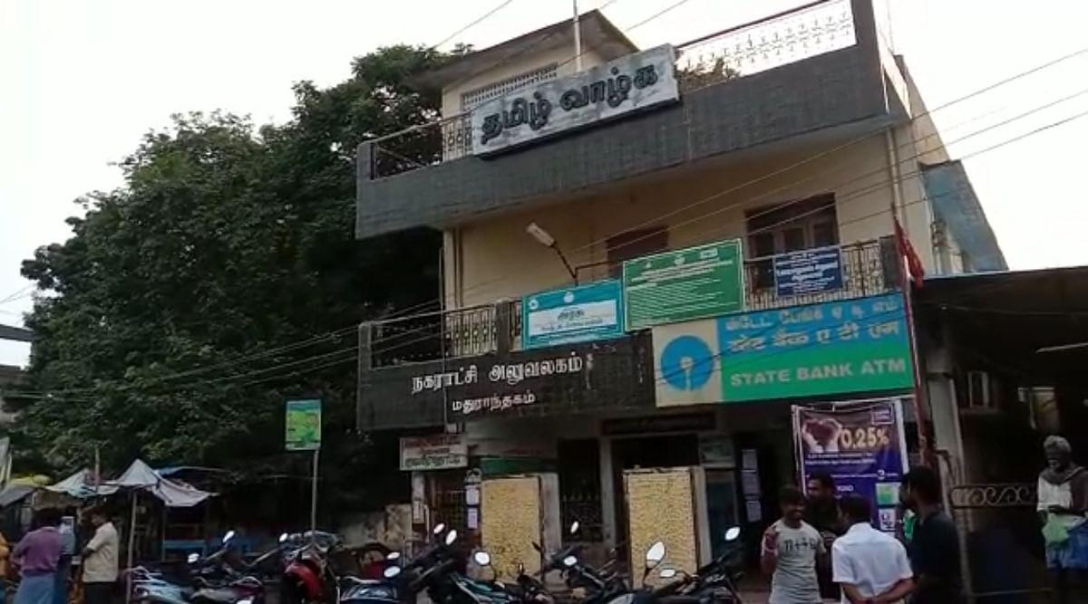 மதுராந்தகம் நகராட்சி