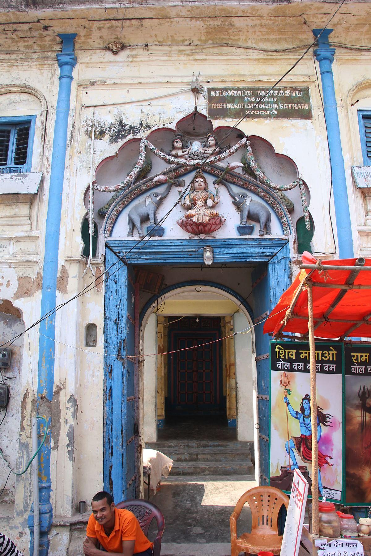 அயோத்தியில் நாட்டுக்கோட்டை நகரச்சத்திரம்