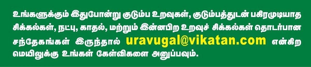 uravugal@vikatan.com