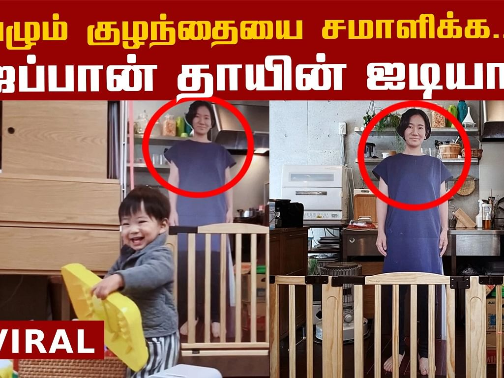 Japan mother's new trick to calm down her child! |Viral video