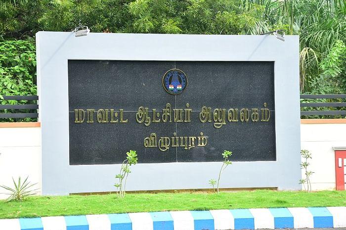 விழுப்புரம் மாவட்ட ஆட்சியர் அலுவலகம்