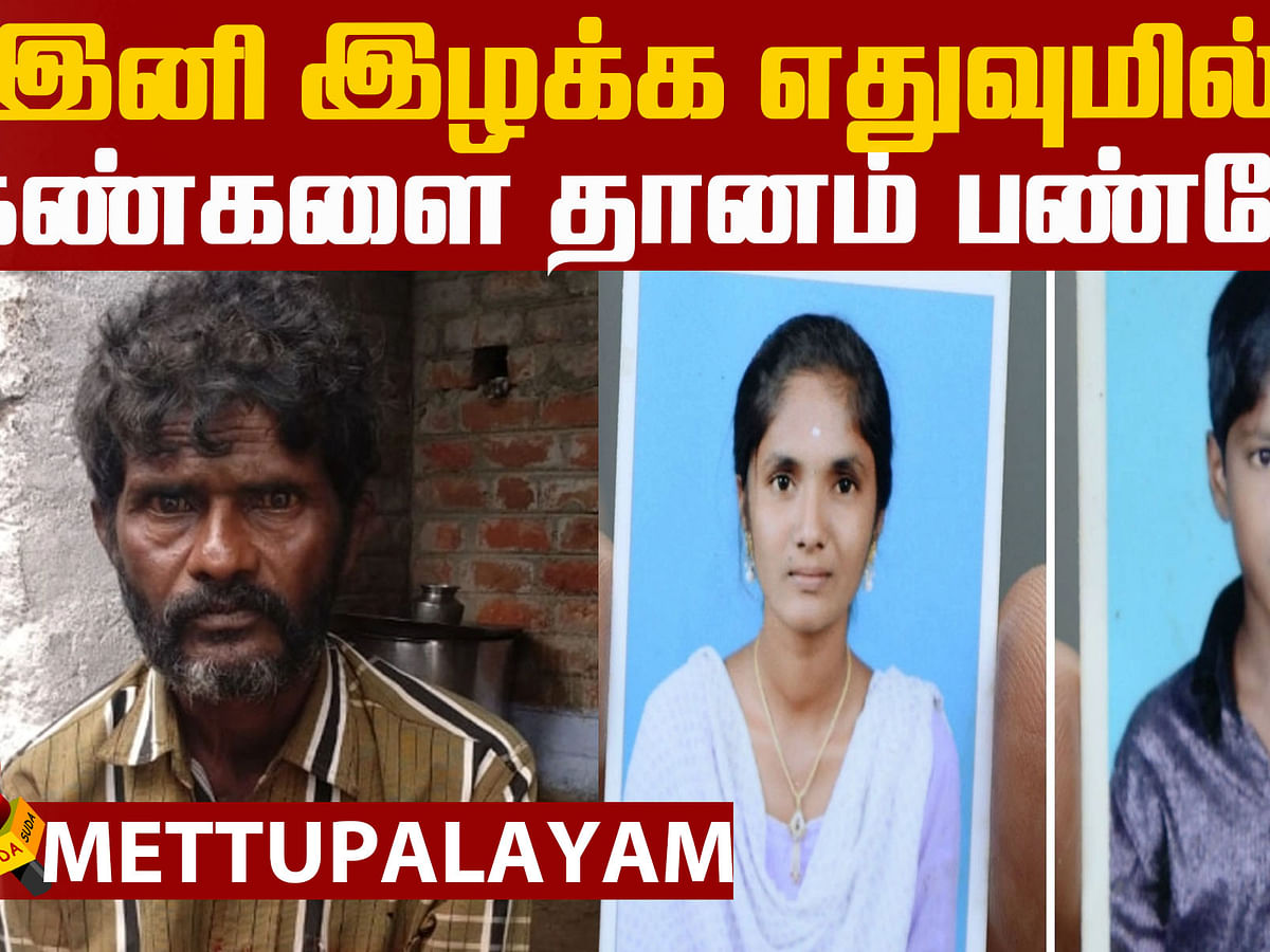 Mettupalayam tragedy: Father donates the eyes of the Victim!
