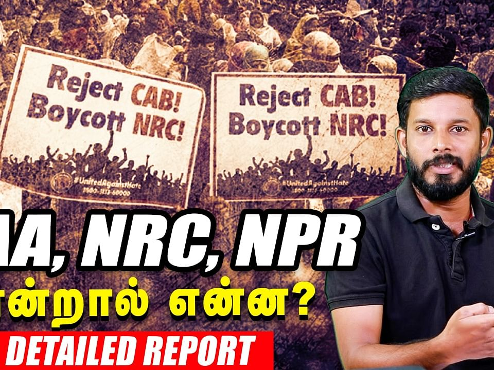 Detailed report on CAA, NRC, NPR | #CAA_NRC_Protest
