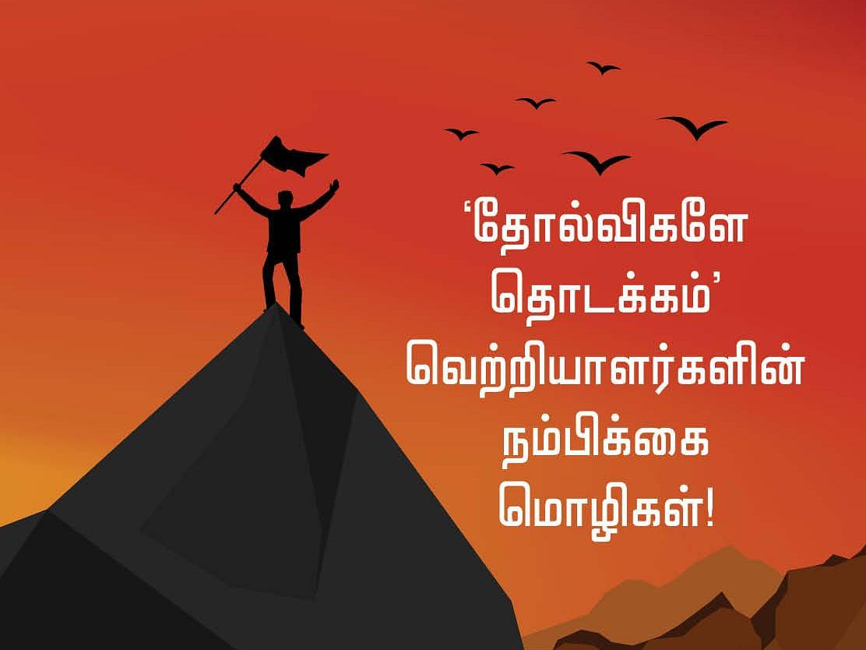`தோல்விகளே தொடக்கம்' வெற்றியாளர்களின் நம்பிக்கை மொழிகள்! #VikatanPhotoCards