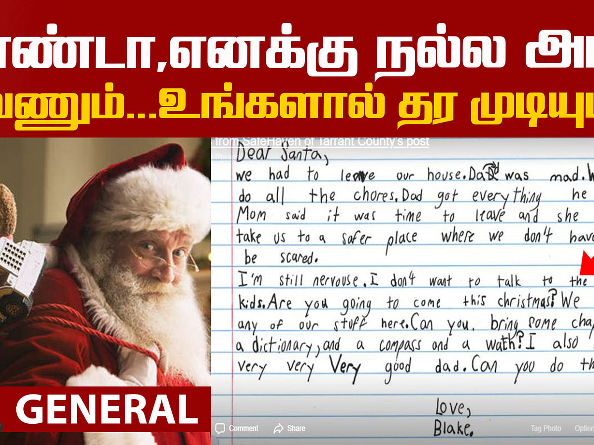 A gift from Santa! - Viral Letter | Christmas gift