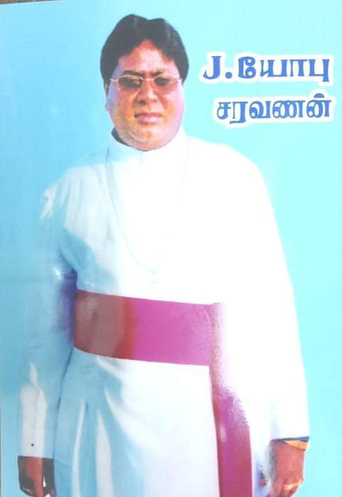 பாதிரியார் யோபு சரவணன்