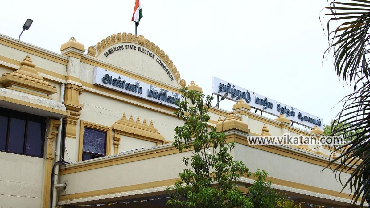 மாநில தேர்தல் ஆணையம்