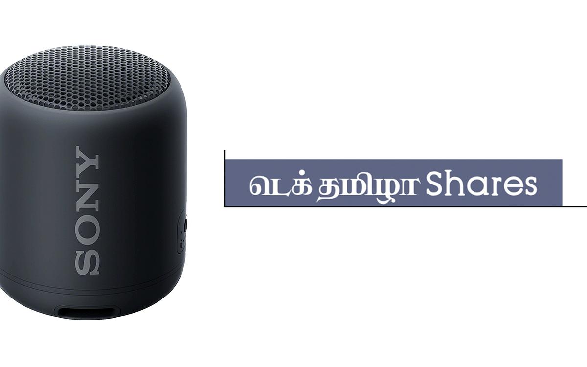 டெக் தமிழா Shares (கேட்ஜெட்ஸ்)-சோனி SRS-XB12 ப்ளூடூத் ஸ்பீக்கர்