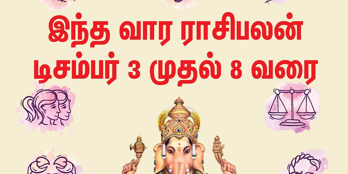 வார ராசிபலன்