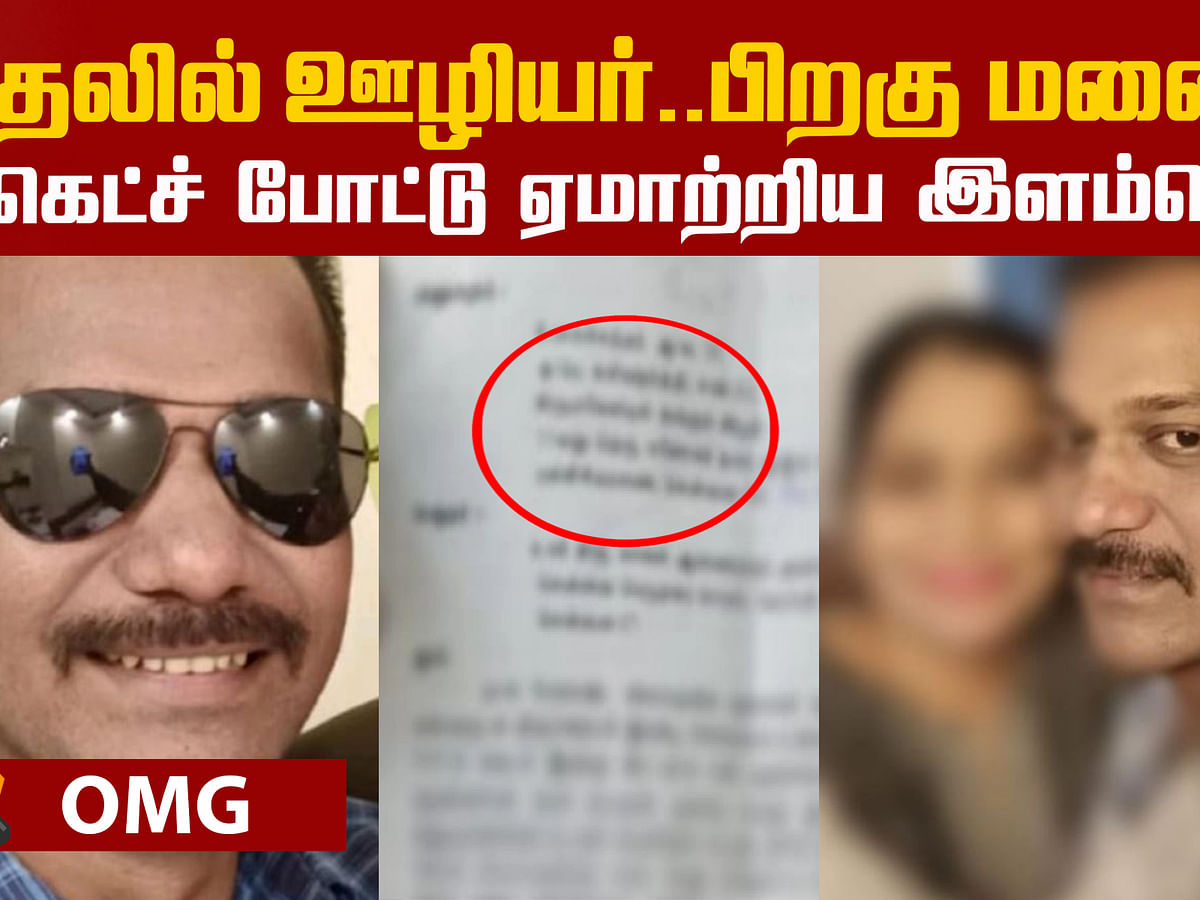 Chennai businessman filed a case against woman!