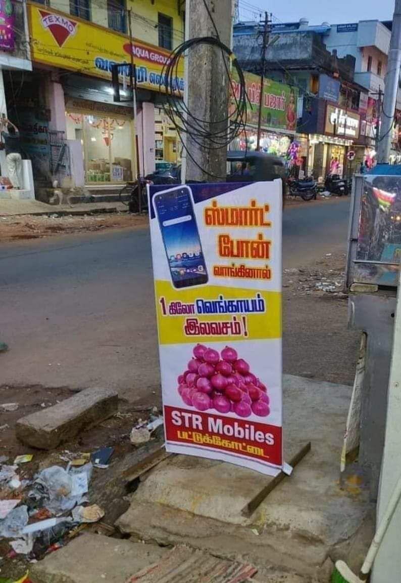 `ஸ்மார்ட் போன் வாங்கினால் வெங்காயம் இலவசம்!'- பட்டுக்கோட்டையில் அசத்தல் ஆஃபர்