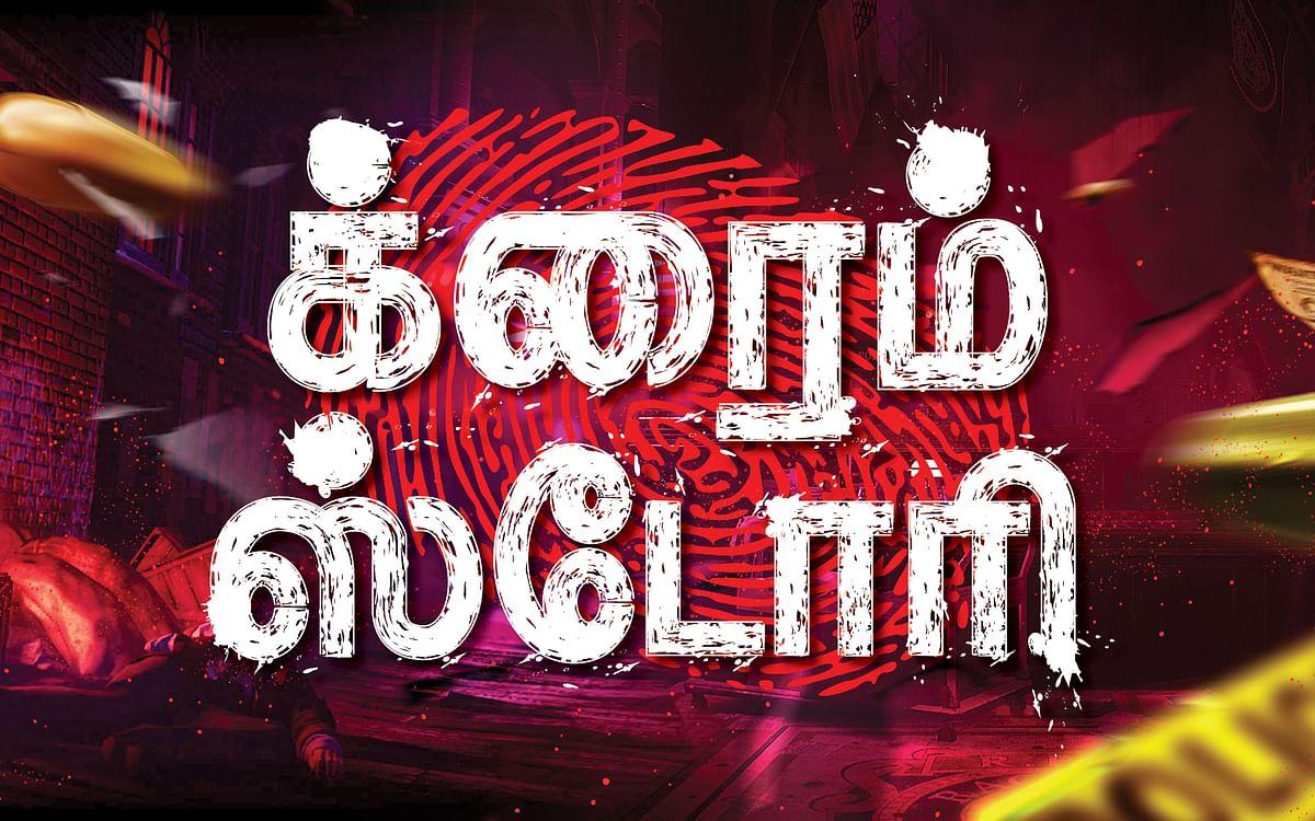 மந்திரித்த கயிறு, சொந்த நகைக்கடை... கொள்ளையர்கள் மாட்டிய பின்னணி! #TamilnaduCrimeDiary