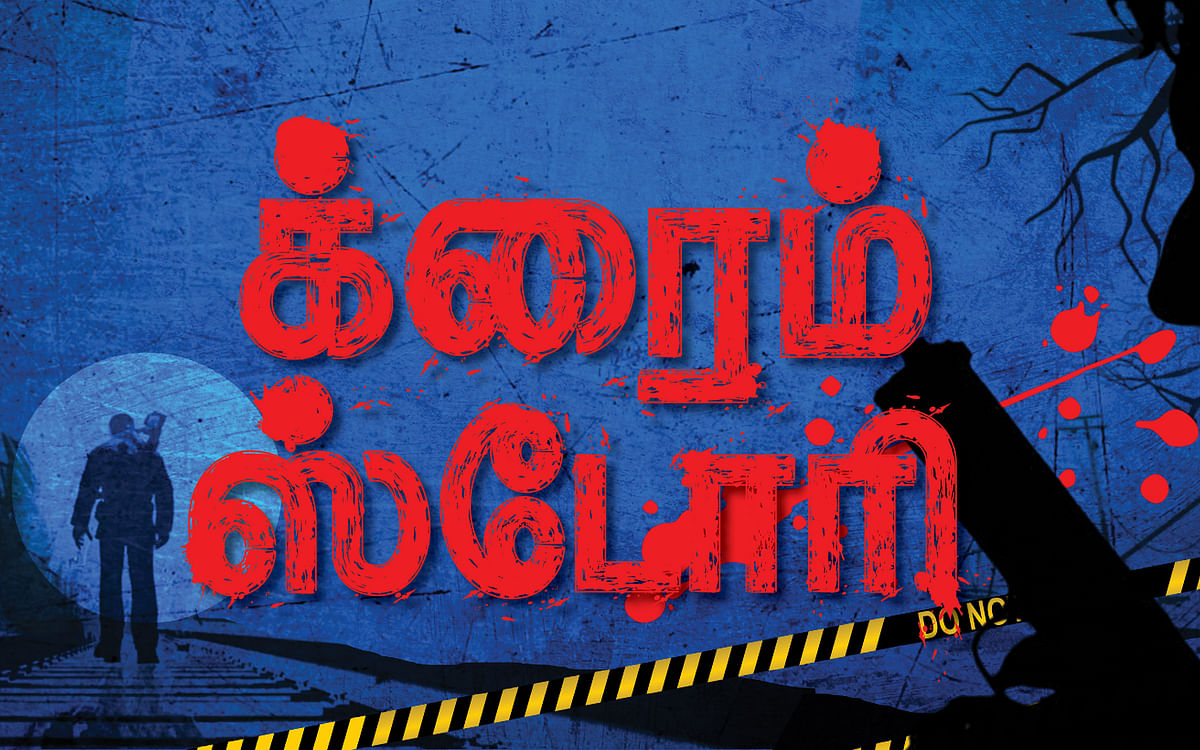 வருமானவரித்துறை அதிகாரிபோல் வேடமிட்டு கொள்ளை...சிக்கிய முன்னாள் தலைமைக் காவலர்! #TamilnaduCrimeDiary