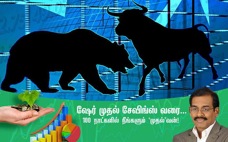 ஏறுமுகத்தில் இருக்கும் பங்கின் விலை திடீரென சரிவது ஏன் தெரியுமா? #SmartInvestorIn100Days நாள்-55