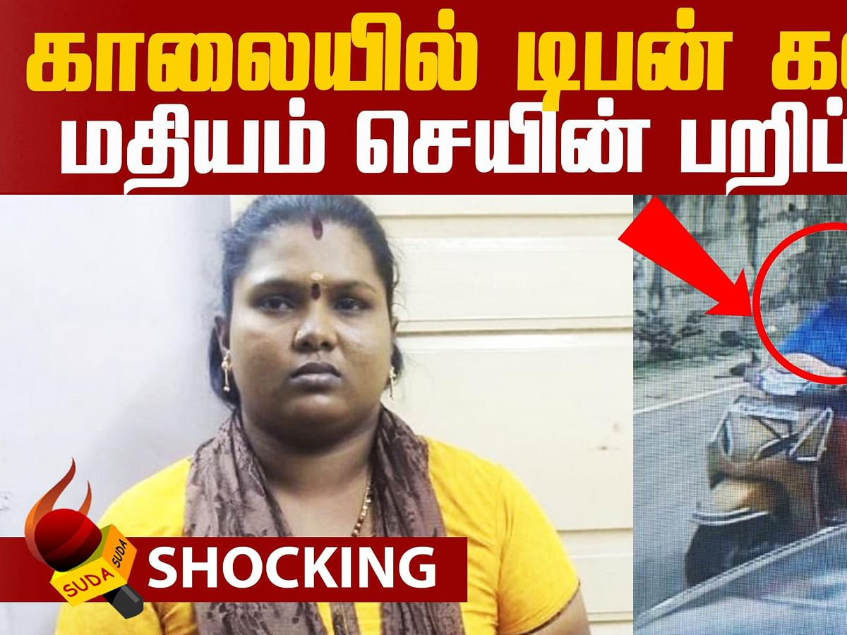Woman arrested for Chain Snatching!