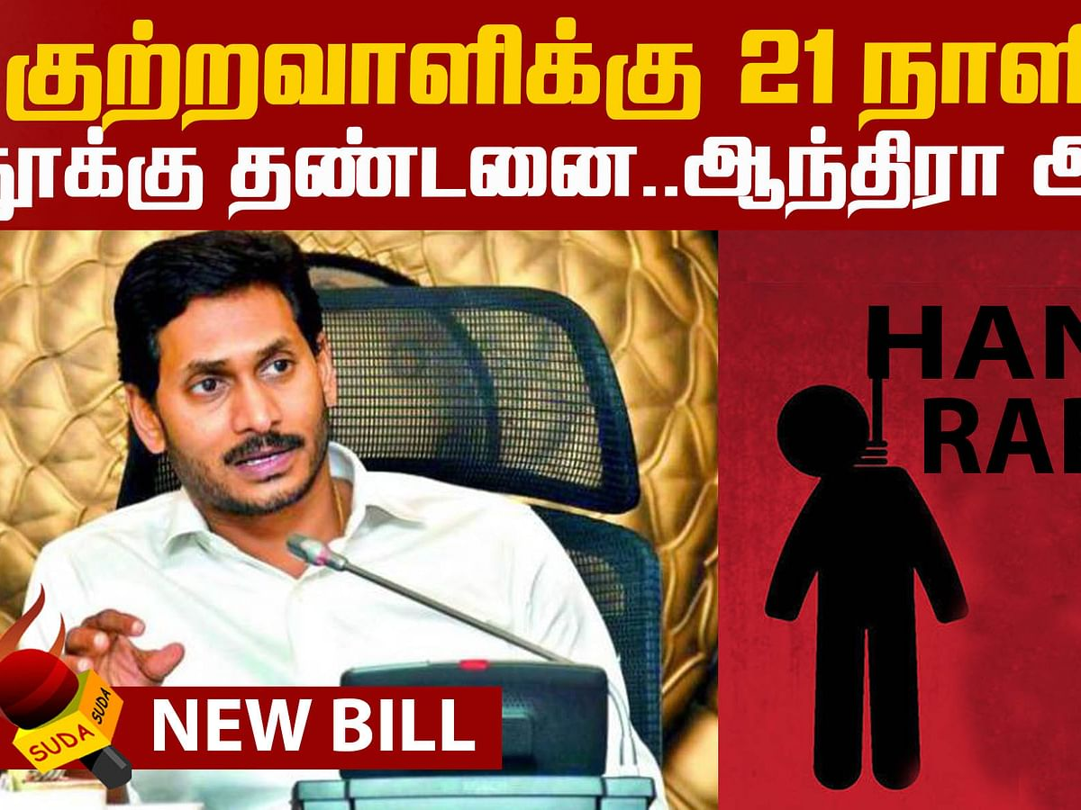 Andhra government passed a new bill!| CM Jagan Mohan Reddy