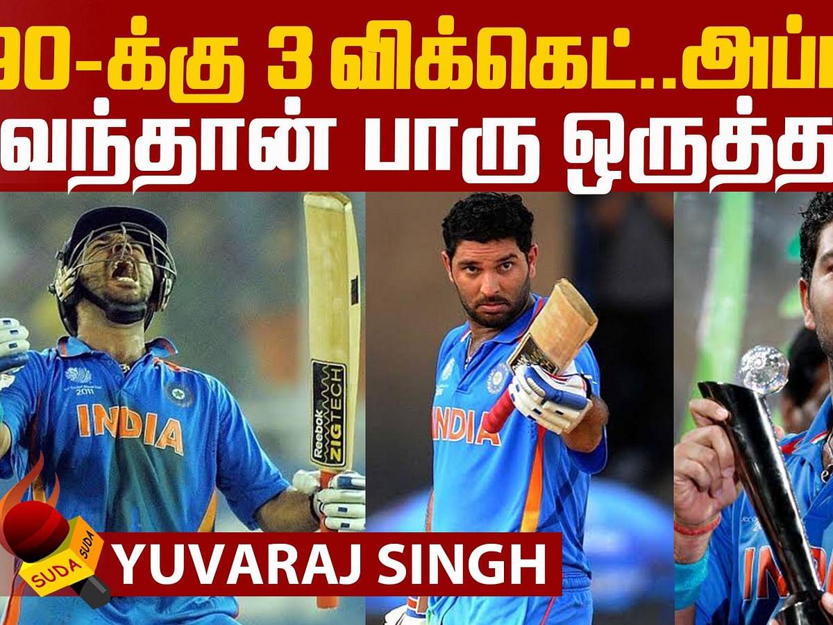 Yuvraj Singh Birthday Special!