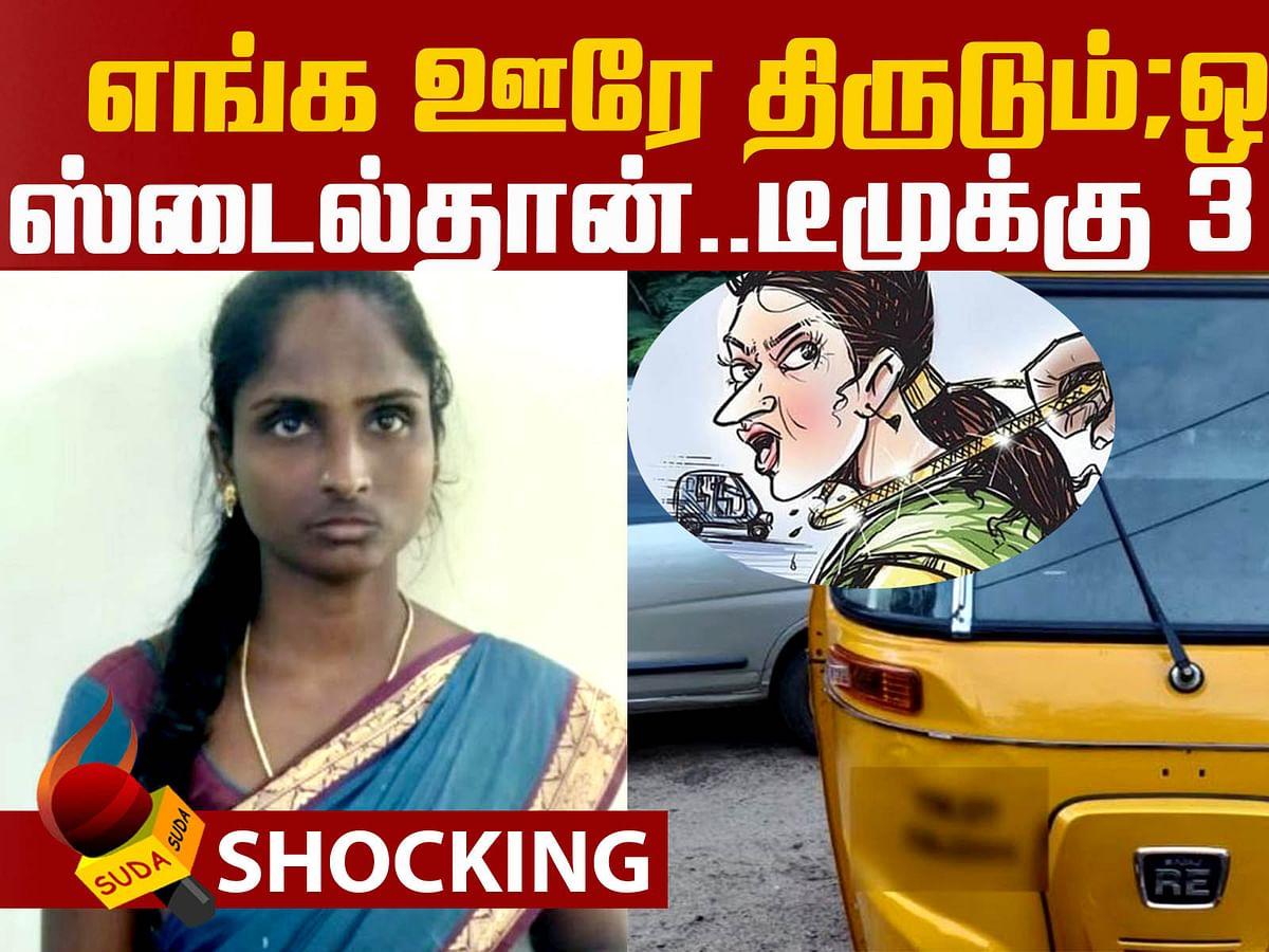 Story of Auto Rani Akhila! Chennai Police | Latest News