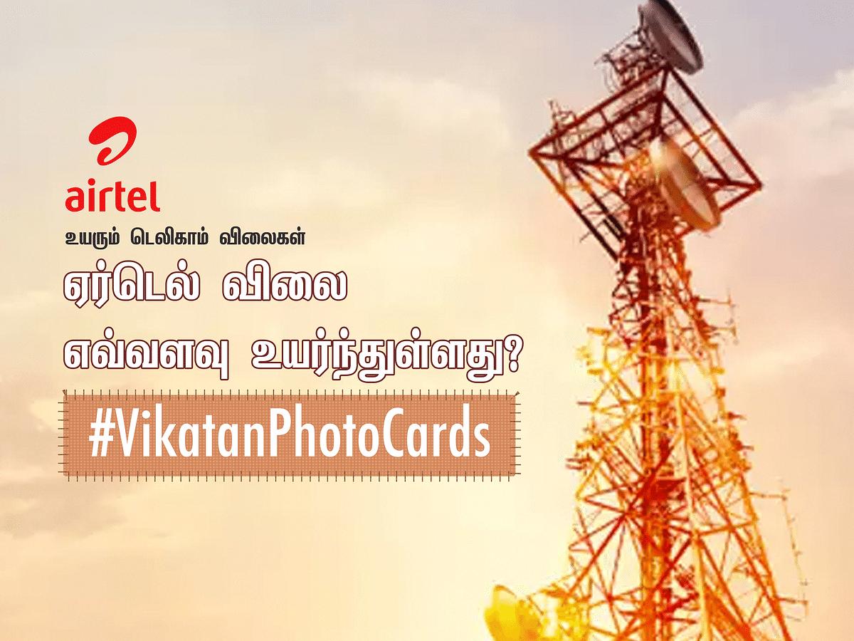 ஏர்டெல் விலை எவ்வளவு உயர்ந்துள்ளது? #VikatanPhotoCards