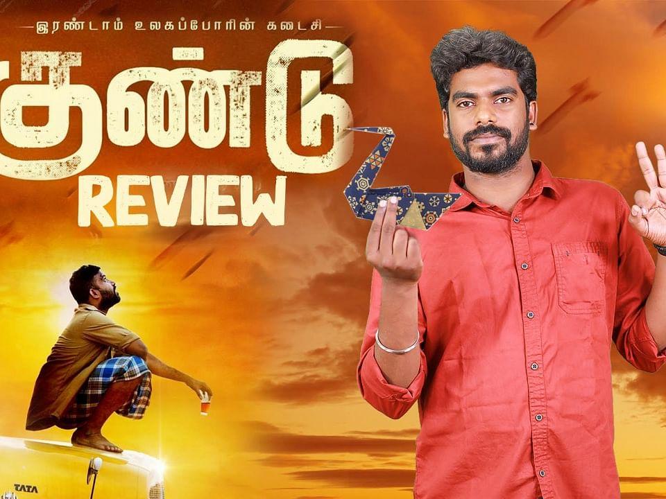 Gundu Movie Bulb Review | Irandam Ulagaporin Kadaisi Gundu