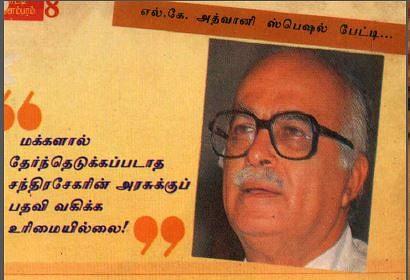 Ananda Vikatan Wrapper 25/11/1990