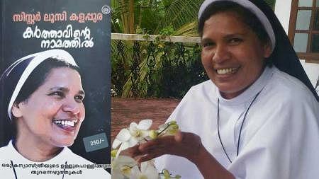 கன்னியாஸ்திரி லூசி களப்புரா