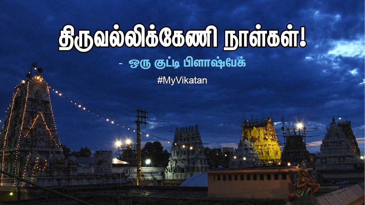 My Vikatan