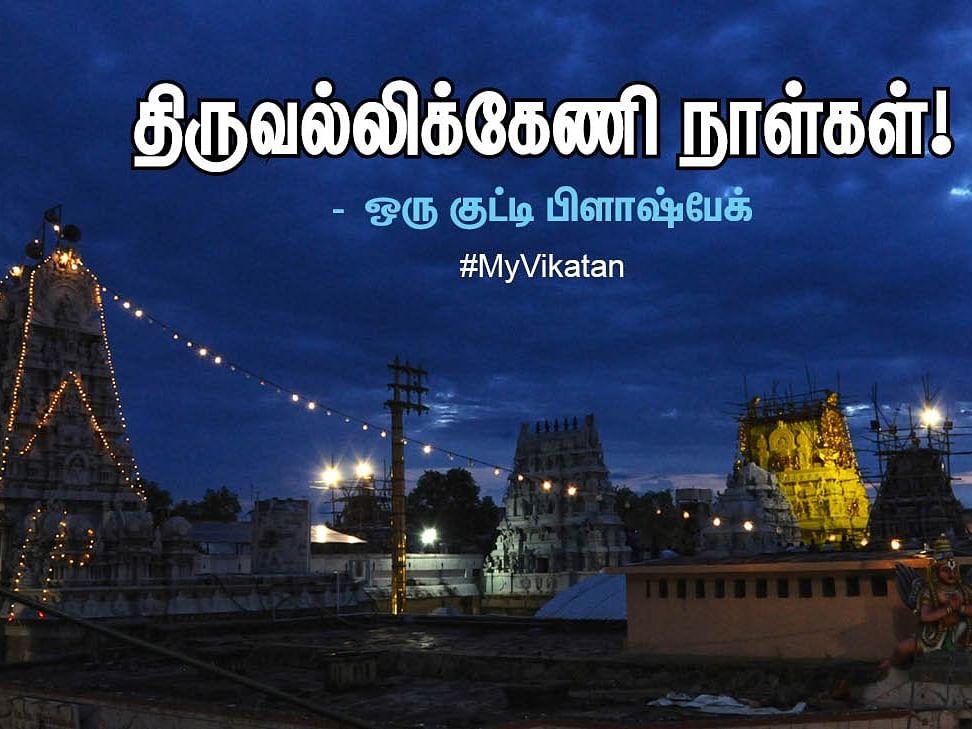 திருவல்லிக்கேணி நாள்கள்! - ஒரு குட்டி பிளாஷ்பேக் #MyVikatan