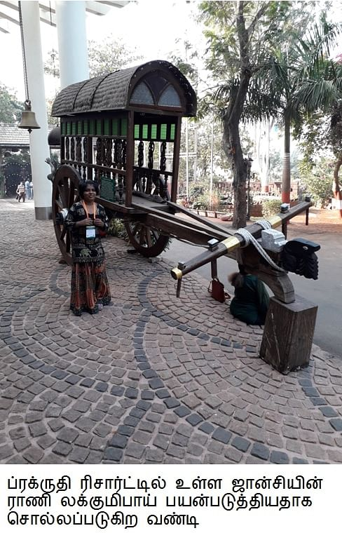 ராணி லக்குமி பாய் பயன்படுத்தியதாகச் சொல்லப்படும் வண்டி
