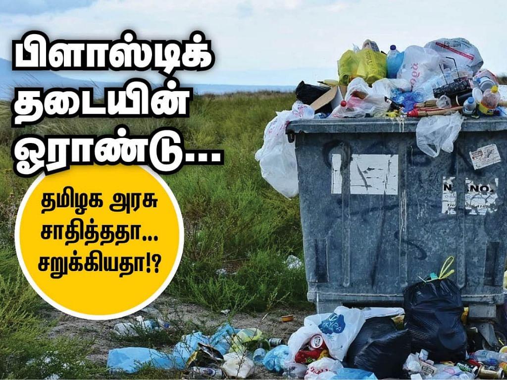 பிளாஸ்டிக் தடையின் ஓராண்டு... தமிழக அரசு சாதித்ததா... சறுக்கியதா!?