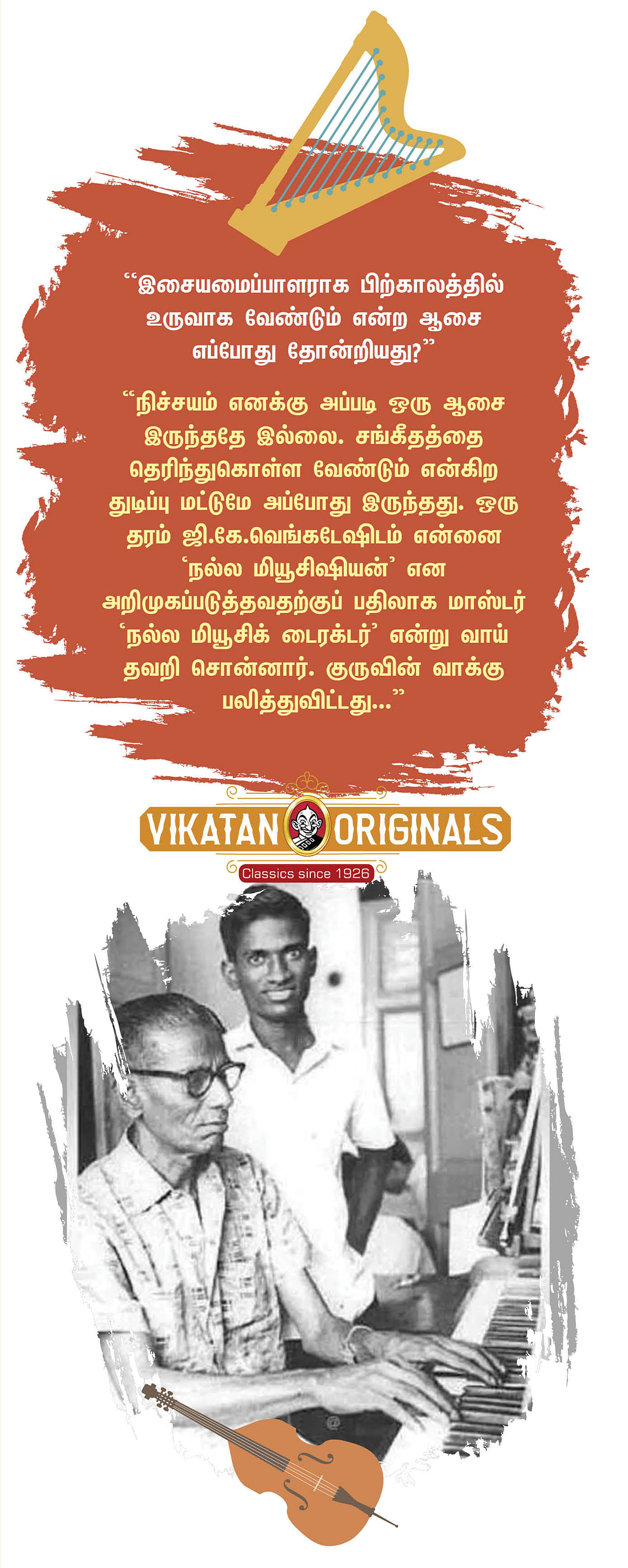 #VikatanOriginals