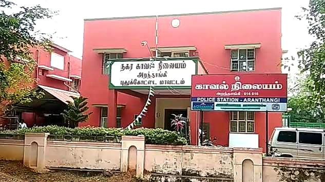 அறந்தாங்கி காவல் நிலையம்