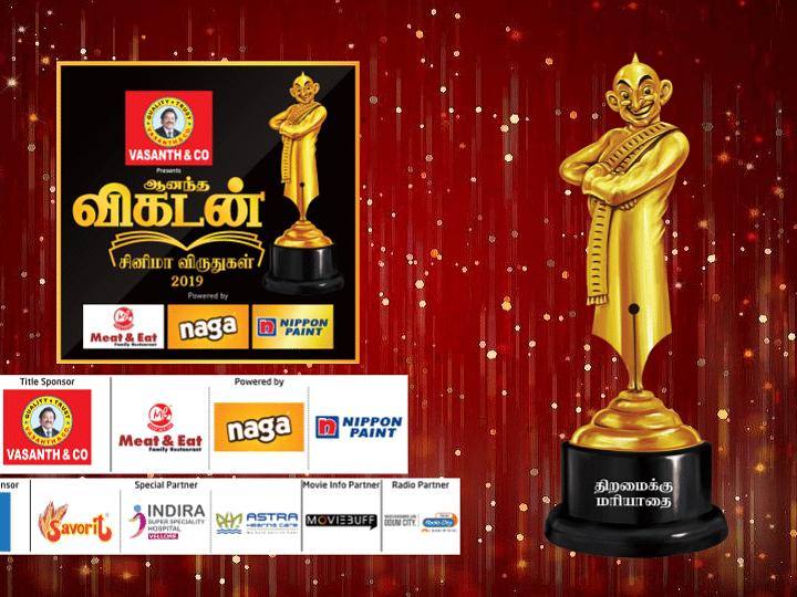 ஆனந்த விகடன் சினிமா விருதுகள் 2019 - வெற்றிபெற்ற வாசகர்கள் பாஸ் பெறுவதற்கான நடைமுறை!
