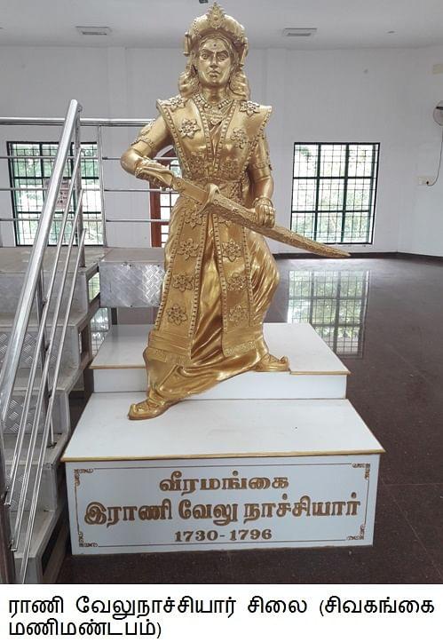 ராணி வேலுநாச்சியார்